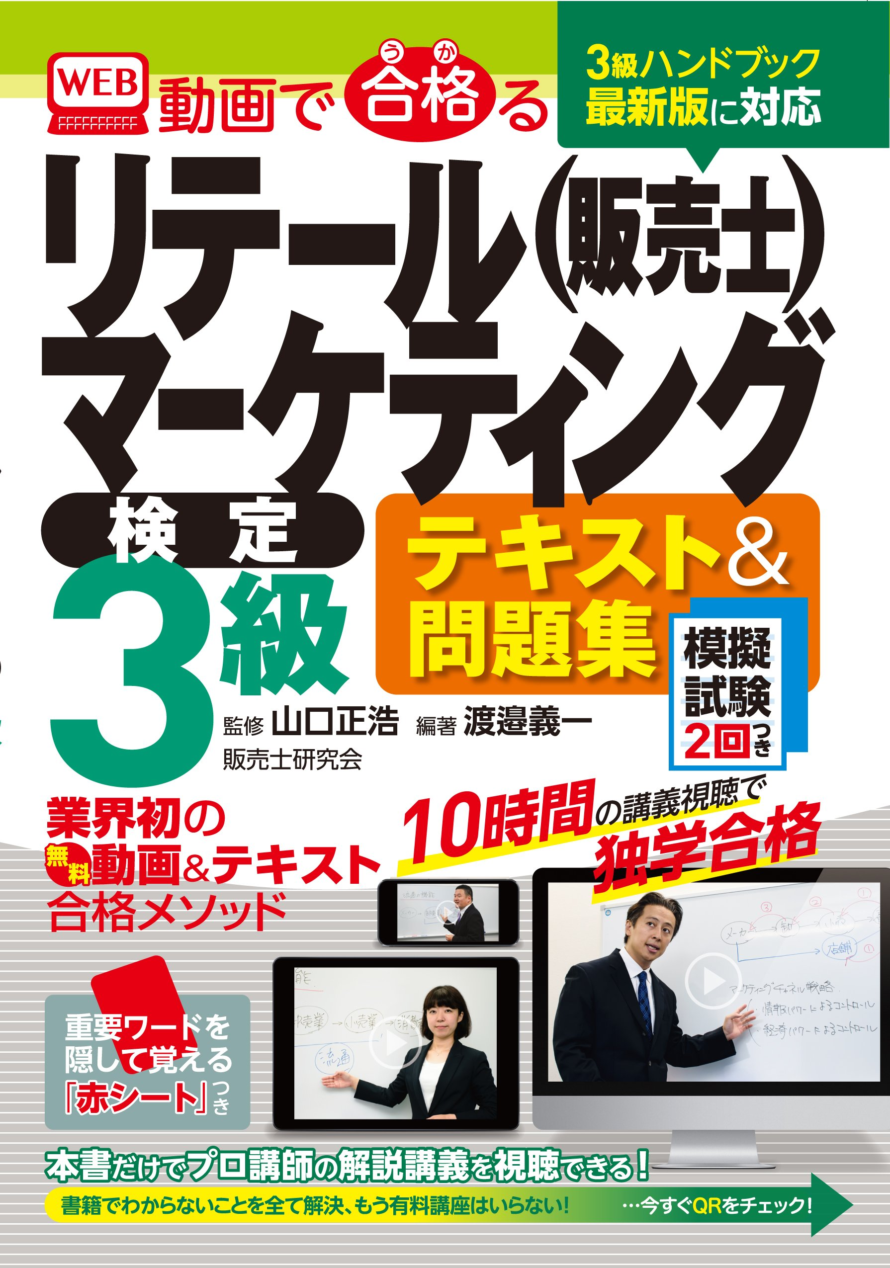 リテールマーケティング(販売士)3級 テキスト&問題集